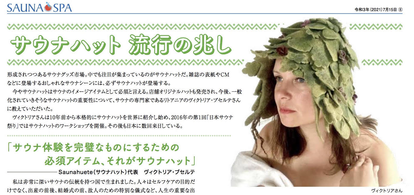 Article about sauna hats