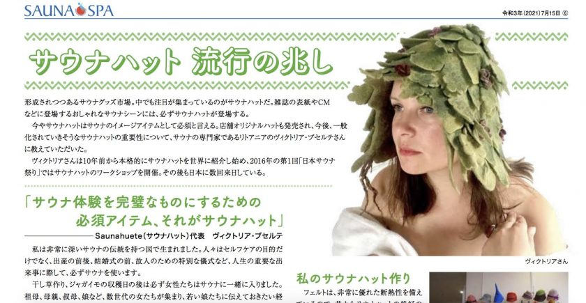 Article in Japan about sauna hats